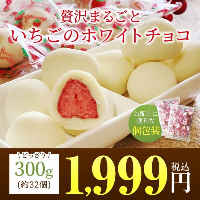 ホワイトチョコ まるごとドライ苺チョコ どっさり...