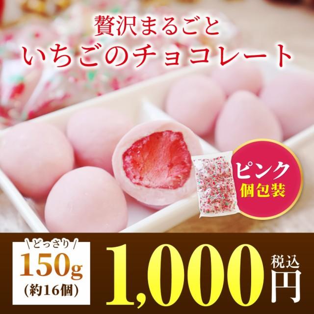 ピンクチョコ まるごとドライいちご 苺どっさり15...