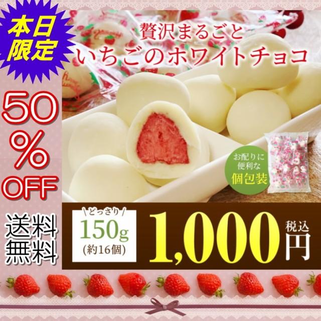 【限定半額】苺ホワイトチョコ まるごといちご どっさり150g(約16個)ばらまき 個包装 送料無料 義理チョコ ホワイトデー