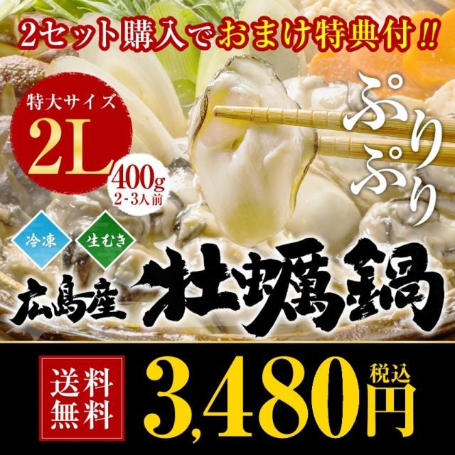 牡蠣鍋 カキ 送料無料 鍋セット 400g 訳あり 複数...
