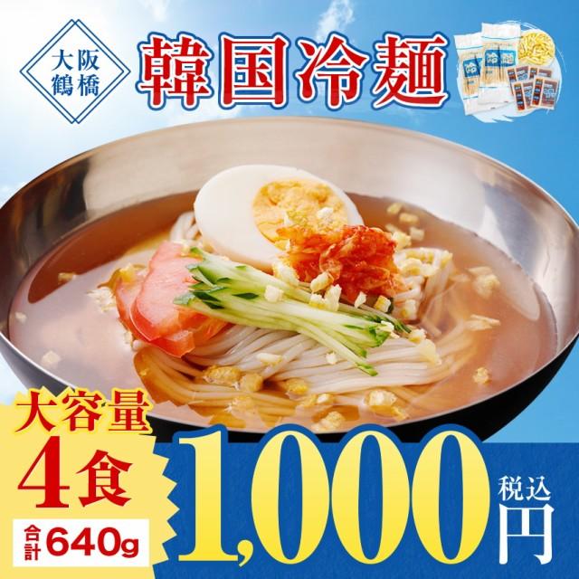 【半額タイムセール】大容量 1食当たり160g 韓国...