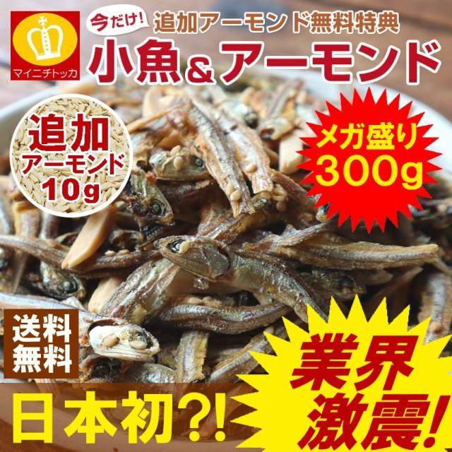 【500円OFF】ナッツ 小魚アーモンド300g 送料無料...