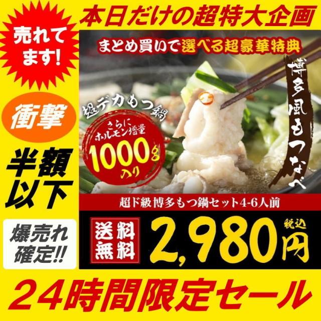 【本日特別割引】鍋セット 送料無料 もつ鍋 白み...