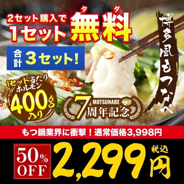 【2点購入で⇒1点無料プレゼント】鍋セット もつ...