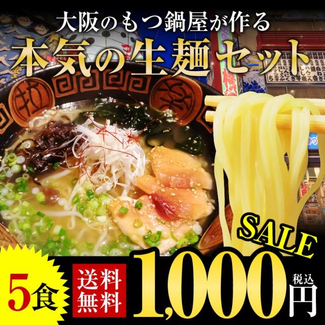 生ラーメン お試し1000円 5食送料無料 ポッキリ ...