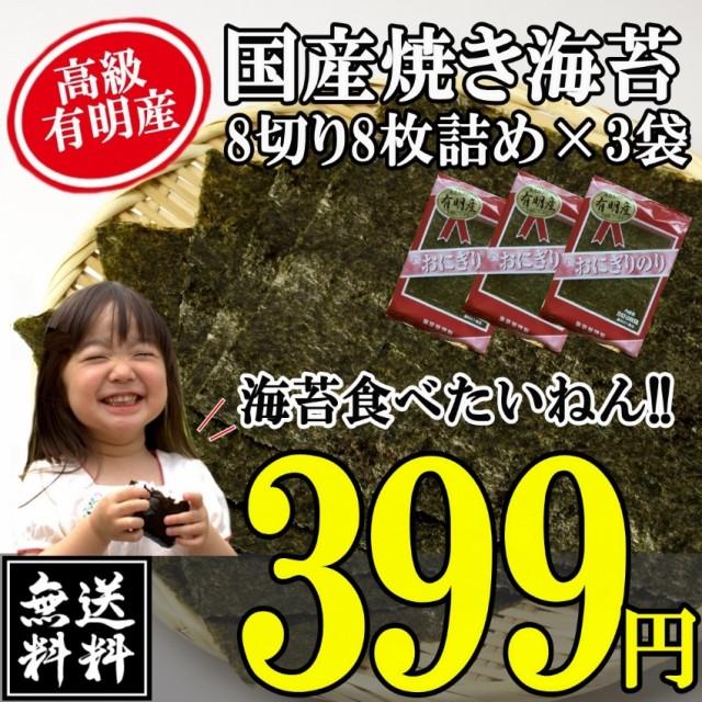 ポイント消化 海苔 のり 有明産8切り×8枚×3袋=...
