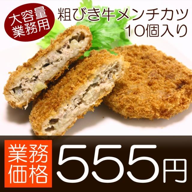 粗びきビーフメンチカツ80g×10個入り!たっぷり8...