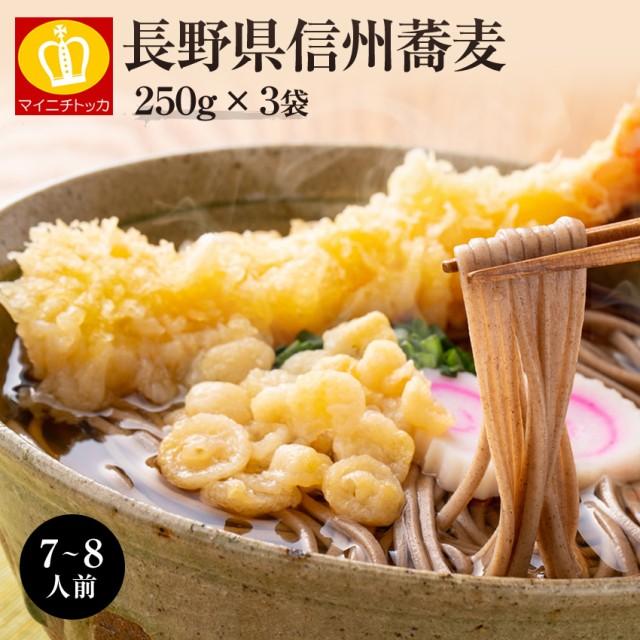 そば 蕎麦 そば 乾麺 送料無料 約7〜8人前(750g...