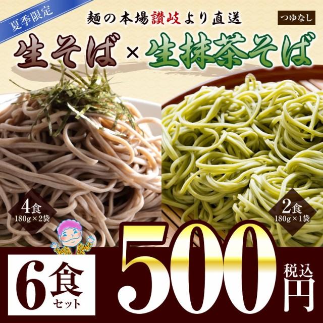 送料無料 讃岐生そば4食×京都茶そば2食 合計6食...