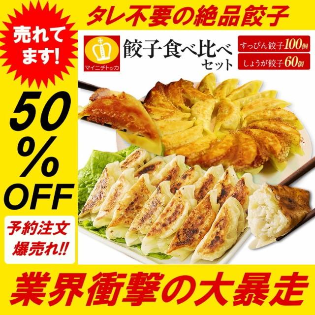 すっぴん餃子100個 + しょうが餃子60個 食べ比べ...