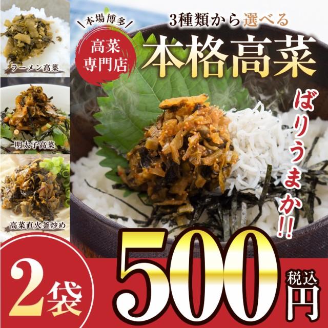 高菜漬け 九州 2種類セット 直火 釜炒め 明太子高...