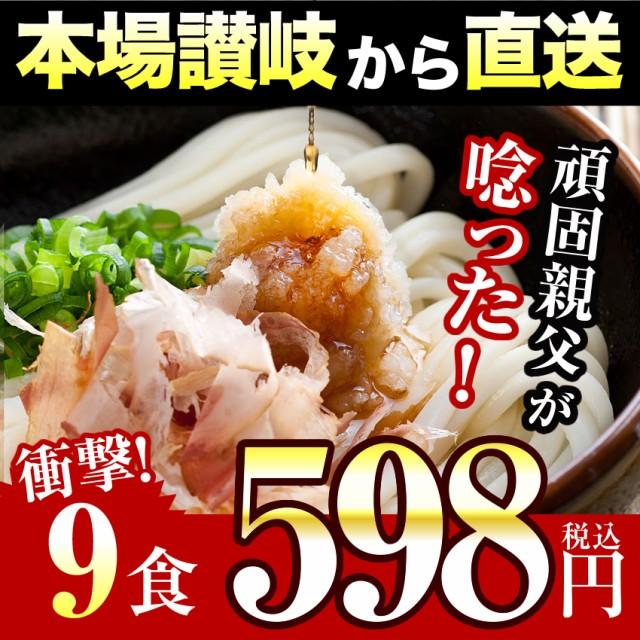 讃岐うどん9食 送料無料 衝撃価格【讃岐から直送...