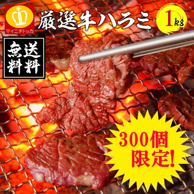 【500円オフ】牛ハラミ  即日発送 訳あり 1キロパ...