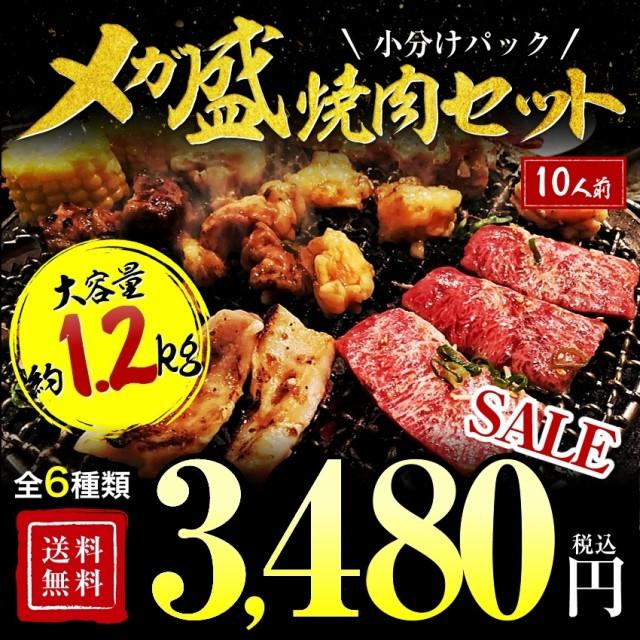 送料無料 焼肉1.2キロセット(嬉しい200gずつの小...