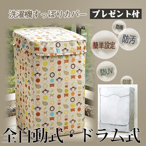 【送料無料】全自動式 ドラム式洗濯機用すっぽり...