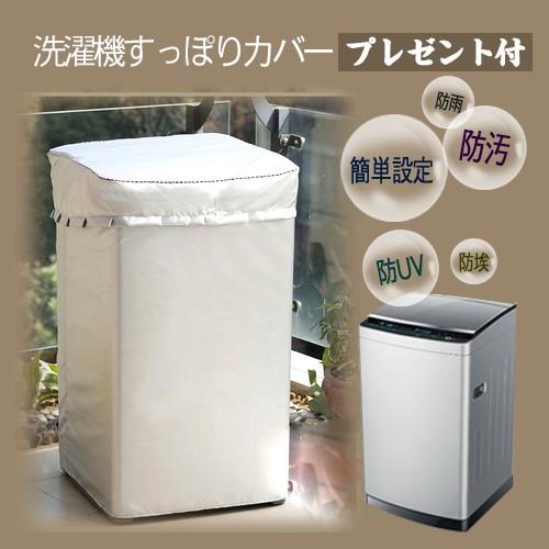 【送料無料】全自動式 洗濯機用すっぽり保護カバ...