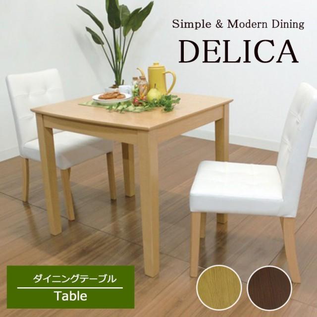 【送料無料】 テーブル ダイニングテーブル 食堂 ...