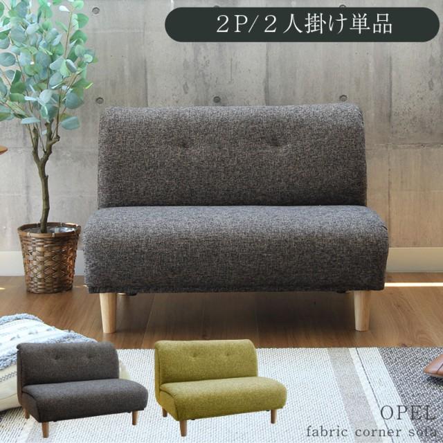 【送料無料】 ソファ ソファー いす 腰掛 ファブ...