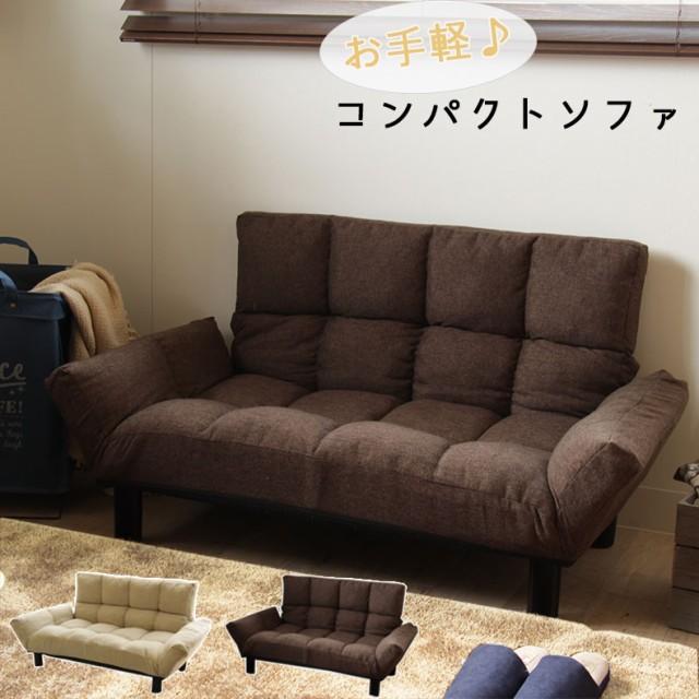 【送料無料】 ソファ ソファー いす 腰掛 2人掛け 二人掛け 布 ファブリック  カジュアルソファ パッソ 2色