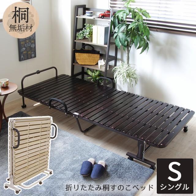 【送料無料】 折りたたみベッド 桐無垢スノコタイ...