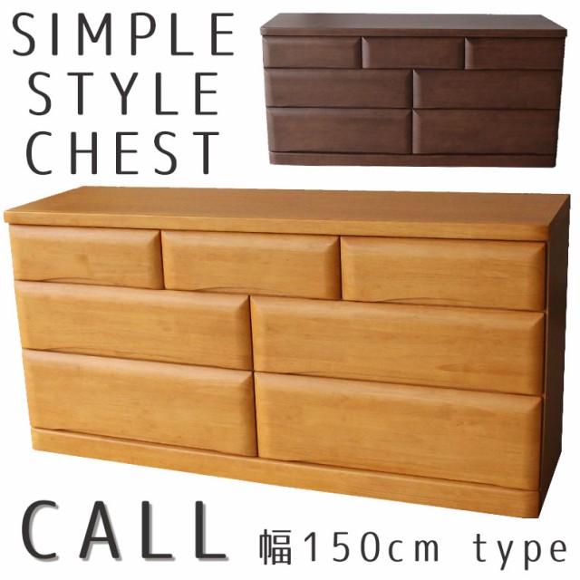 【設置家具】 チェスト チェスと 収納 タンス 箪...