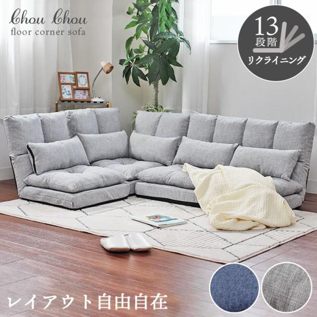 【送料無料】 ソファ ソファー いす 腰掛布 ファブリック 布張り 生地  コーナーソファ シュシュ 2色