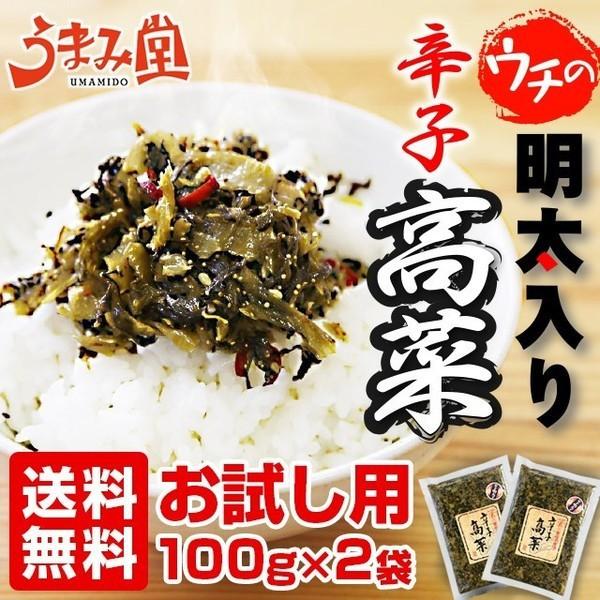 明太辛子高菜 100g×2袋 漬物 明太子×九州高菜 ...