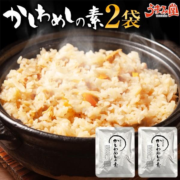 博多 鶏めし 2袋(1袋2合用) 送料無料 ポイント消...