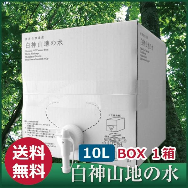 【送料無料】世界遺産 白神山地の水10Lボック...