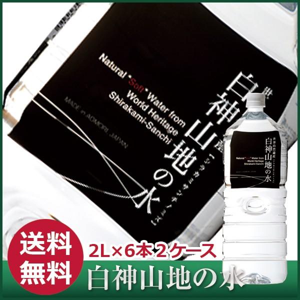 【送料無料】世界遺産・白神山地の水 黒ラベル2...