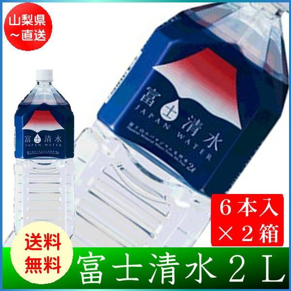 【送料無料】バナジウム天然水富士清水(2L×6...