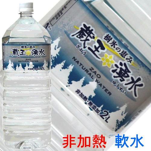 【送料無料】蔵王湧水 樹氷2L×12本入(24...