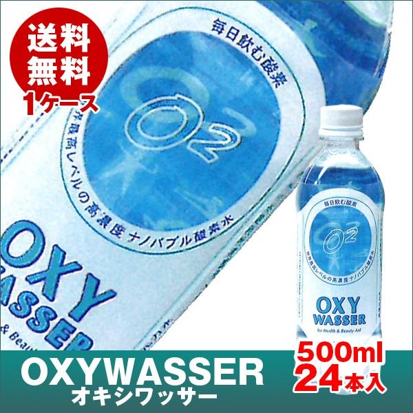 送料無料!!OXY WASSER(オキシワッサー...