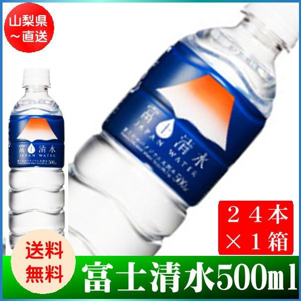 【送料無料】バナジウム天然水富士清水(500ml×...