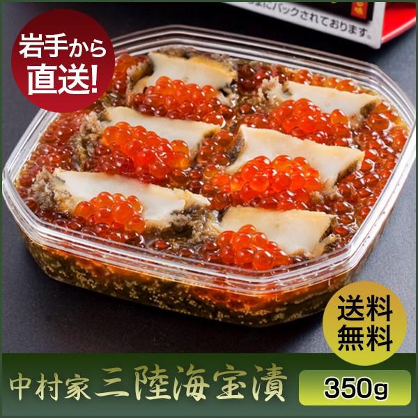 【送料無料】三陸海宝漬 350g
