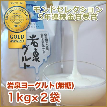 【ヨーグルト】『1kg (無糖) ×2袋 岩泉ヨーグル...