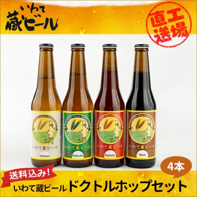 【岩手県 地ビール】【送料込】いわて蔵ビール ド...