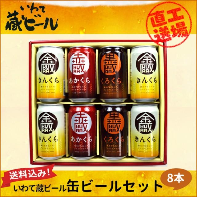 【岩手県 地ビール】【送料込】いわて蔵ビール  ...