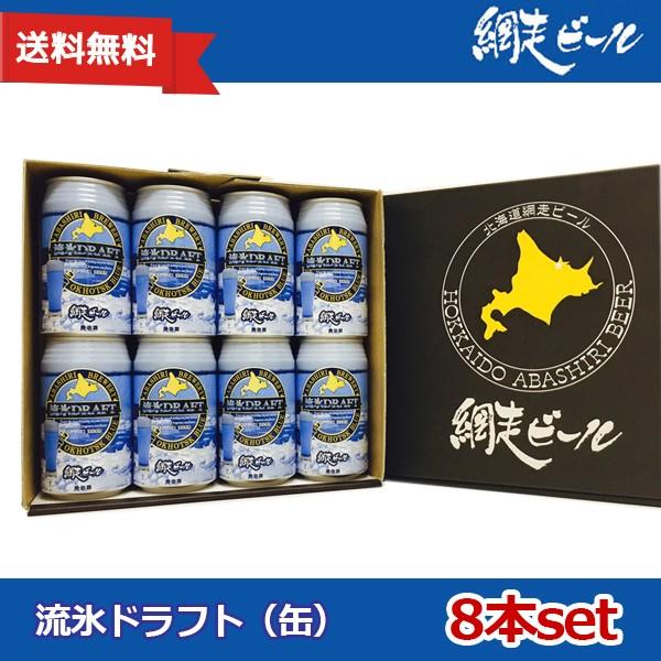 【北海道 地ビール】【送料無料】網走ビール 流氷...