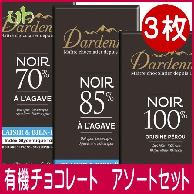 【送料無料】ダーデン[3枚]有機チョコレート 3...