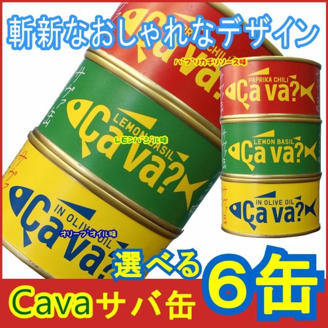 TVで話題!! 選べる国産サバ缶詰 170g×6缶 ...