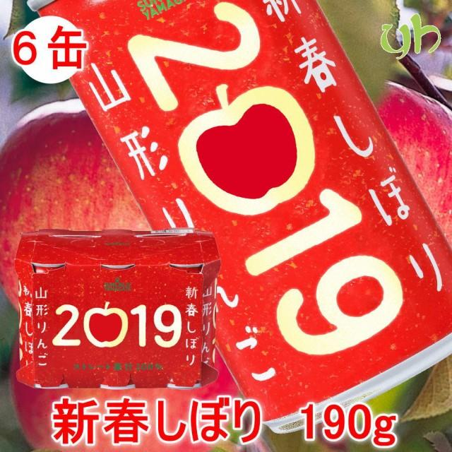 山形代表 2019年新春しぼり(190g×6缶)...
