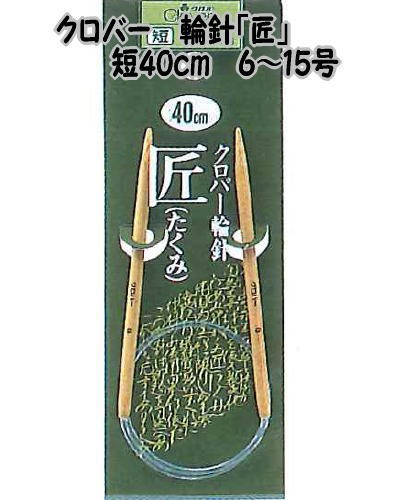 クロバー 輪針 「匠」たくみ短40cm 6号/7号/8号...