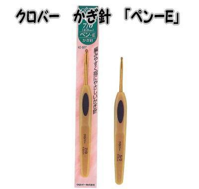 クロバー 編物用品 かぎ針ペンE 2/0号〜10/0...