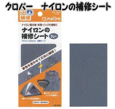 クロバー ナイロンの補修シート【紺/黒//カーキ/...