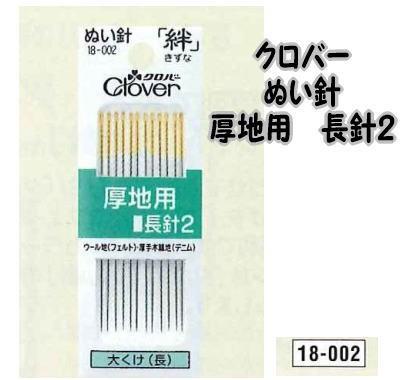 クロバー ぬい針「絆(きずな)」厚地用長針2【...