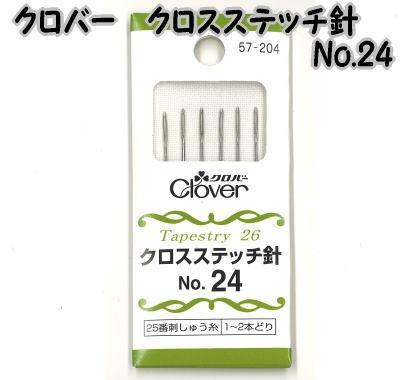 クロバー  クロスステッチ針 No.24 57-204【し...