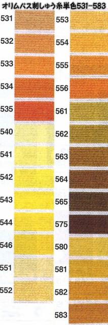 オリムパス[25番ししゅう糸]単色 531~583【クロス...
