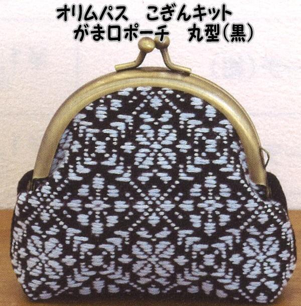 オリムパス こぎんキット がま口ポーチ丸型(黒)...