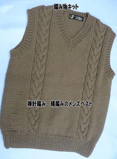 秋冬毛糸 リッチモア コパンで編む棒針編みメン...